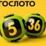 Какова вероятность выигрыша в лотерею Гослото?