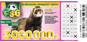 проверить билет 6 из 36 лотерея
