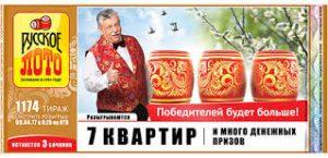 Русское лото, тираж 1174