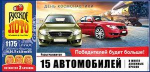 Русское лото тираж 1175